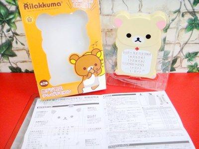 【日本正版】 拉拉熊/懶熊/san-x 小白熊遙控器 (適用 日立/松下/東芝/三菱)