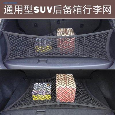 【預購】汽車網兜車載後備箱收納儲物網SUV車用行李固定置物彈力網通用型