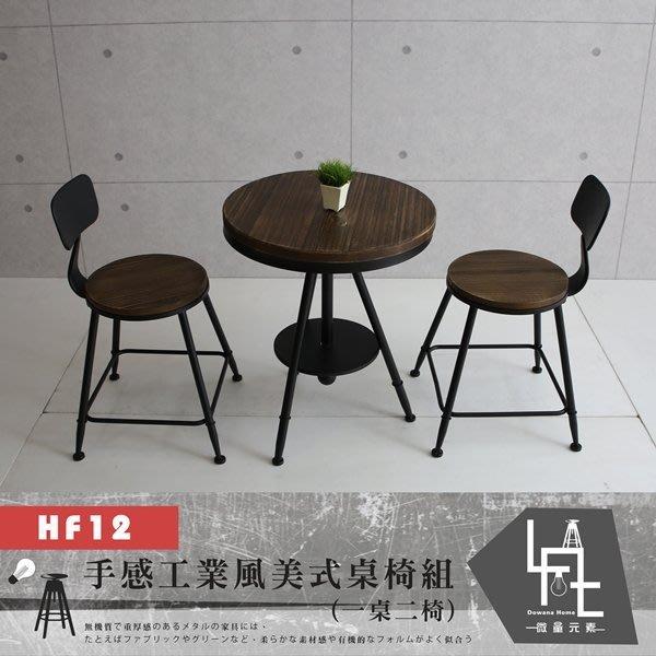 【微量元素-工業風】 手感工業風美式桌椅組-深色面/HF12