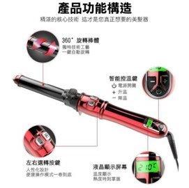 360度自動捲髮棒神器直捲兩用-強強滾 LUX 公主棒 全自動旋轉電棒/ 自動捲髮器/ 自動捲髮棒e 新北市