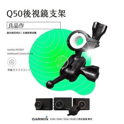 破盤王 台南 GARMIN 46D 56 66WD mini GDR E530 E560 S550 W180 行車記錄器【後視鏡支架】後視鏡扣環支架 Q50