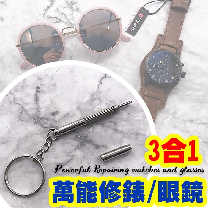 拆錶工具DIY  三合一 調整眼鏡 調整手錶 換電池維修 一字十字  ☆匠子工坊☆【UZ0002】