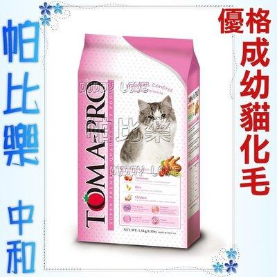 ◇帕比樂◇[贈原廠1.5kg] 優格貓飼料大包-成幼貓化毛、藜麥添加13.6KG 買大送小