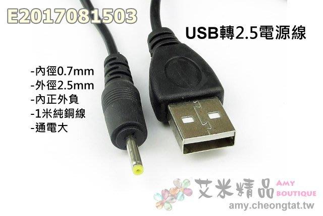 【艾米精品】USB轉2.5電源線(內徑0.7mm外徑2.5mm、內正外負、1米純銅線、通電大)USB轉DC2.5充電線