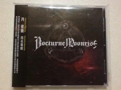 ~拉奇音樂~  月‧夜曲 Nocturne Moonrise  同名專輯 二手保存良好片況新有側標。2。