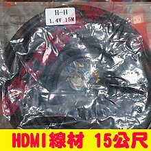 P098*HDMI 2.0 線材15公尺 影音視聽 1920*1080P 3D另~SoyaAR-331 老羅工程