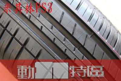 動力特區 米其林PS3系列205/45R16 205/45/16 205-5-16