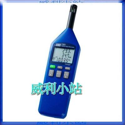 【威利小站】泰仕 TES-1160 溫度計/濕度計/大氣壓力計 溫濕度計