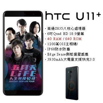 HTC U11+ Plus (4G/64G) (空機) 全新未拆封原廠公司貨U12+ EYES LIFE