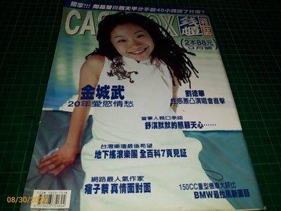 早期雜誌《CASH BOX 錢櫃 NO.64》1999/SEP 內有:陶晶瑩 劉德華 于莉 金城武 田麗 陳純甄