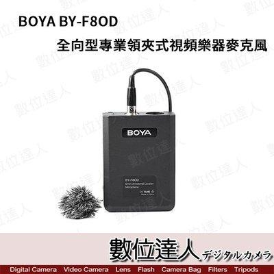 【數位達人】BOYA BY-F8OD 全向型專業領夾式 視頻 樂器麥克風