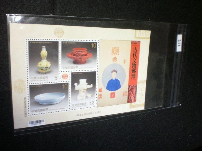 【中華民國102年古代文物郵票】 應郵-211