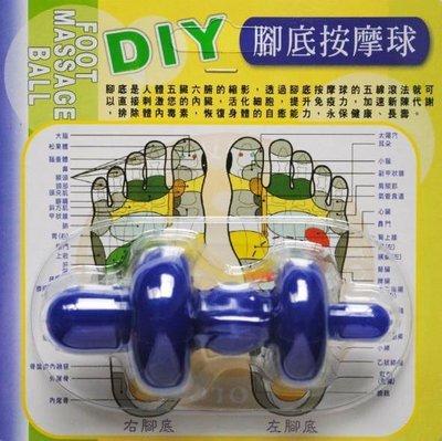 DIY腳底按摩球 按摩器~改善青春痘、頭痛、胃痛、近視、老花、五十肩、靜脈曲張、懶人減重、瘦小腹、骨質疏鬆