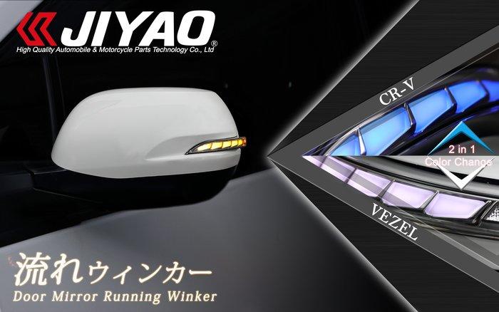【吉燿部屋】HONDA CR-V VEZEL 序列式 跑馬燈 流水燈 後視鏡 後照鏡 方向燈