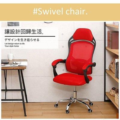 【多瓦娜】DIY夏克護背電腦椅-806-三色