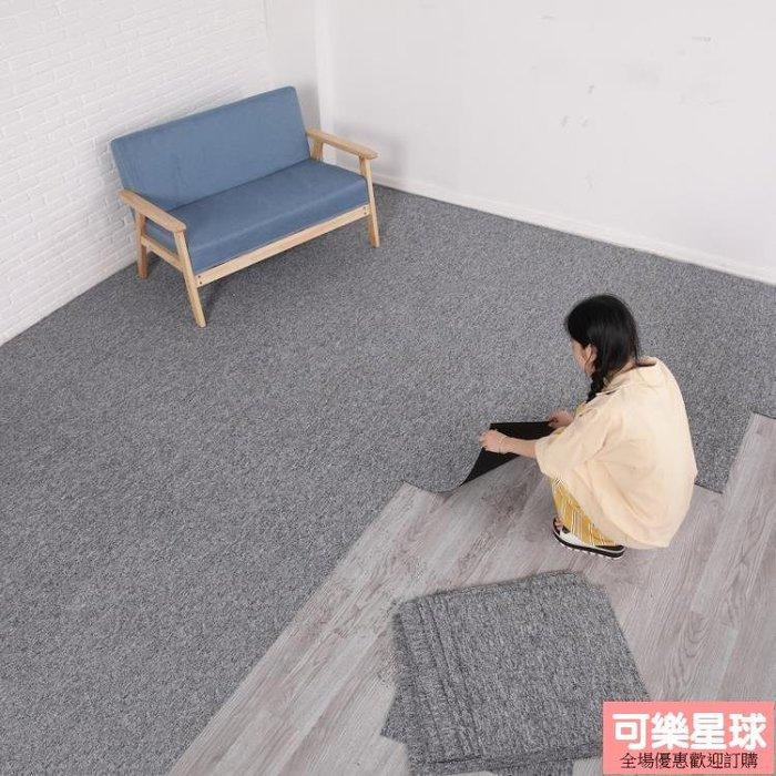 地毯 辦公室地毯灰色拼接方塊臥室滿鋪房間客廳家用商用寫字樓拼貼地毯【可樂星球】