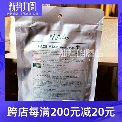 DS韓國彩妝~阿嬌推薦 日本MAAS煥顏逆齡面膜5片 防紫外線除皺長效保濕
