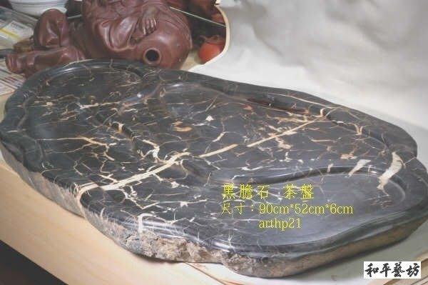 低價起標~黑膽石雕大茶盤-特賣$58000元---和平藝坊