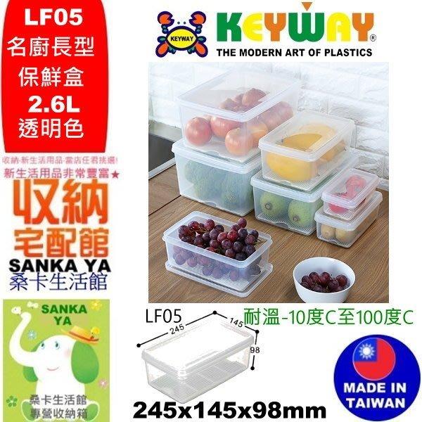 「桑卡」全台滿千免運不含偏遠地區/LF05名廚5號長型保鮮盒/保鮮盒/冷凍盒/LF-05/直購價