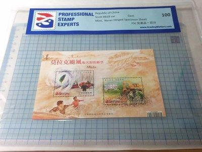 (財寶庫)最少得樣票///中華郵政98年慈6莫拉克颱風賑災附捐樣票小全張【PSE鑑定完美100分】