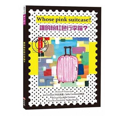『大衛』誰的粉紅色行李箱?:Whose pink suitcase?