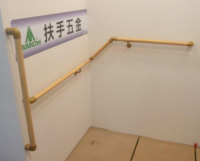 【喬園】日本進口扶手五金、L型起步金具
