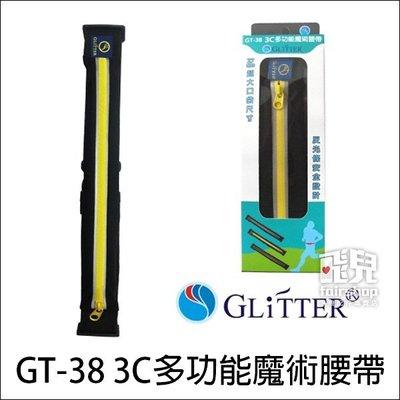 【飛兒】Glitter GT-38 3C多功能魔術腰帶 腰包 手機零錢水瓶皆可裝!