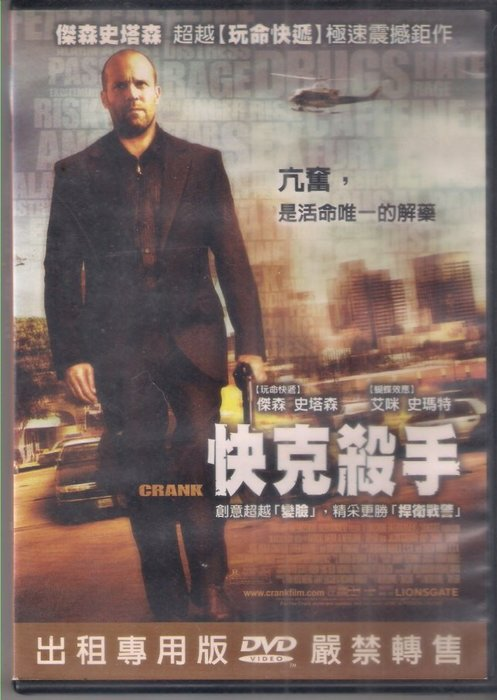 快克殺手 - 傑森史塔森 主演 -二手正版DVD(下標即售)