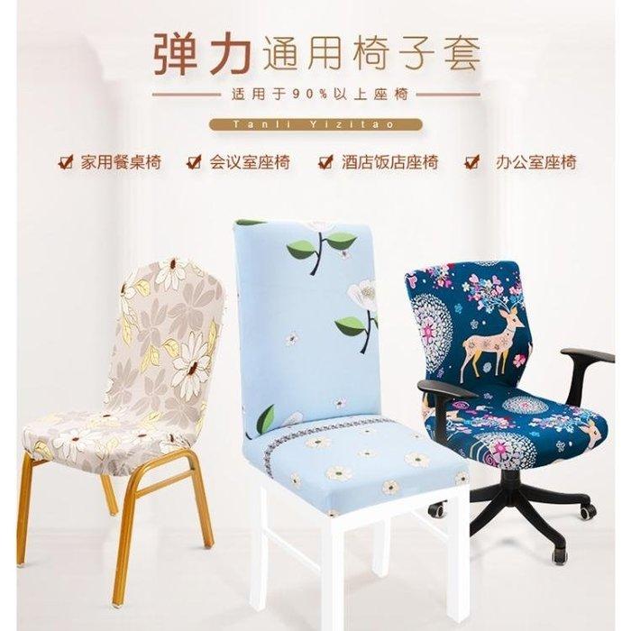 通用布藝凳子彈力凳套酒店辦公電腦餐桌椅子座椅套罩現代簡約家用