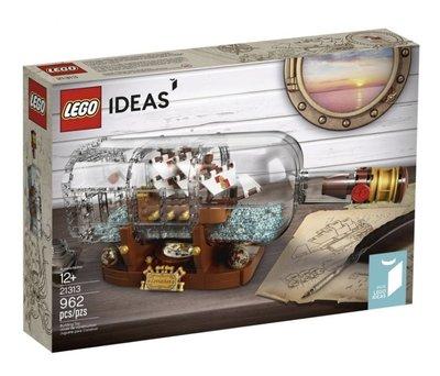 現貨 樂高LEGO-21313 樂高瓶中船/Ship in a Bottle,提供美國樂高代購直送台灣。