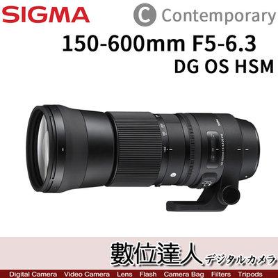 【數位達人】平輸 Sigma 150-600mm F5-6.3 DG OS HSM Contemporary 台北市