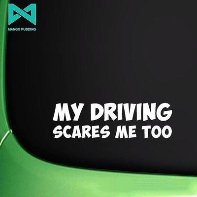 汽車警示貼紙 個性MY DRIVING SCARES ME TOO貼紙 白色