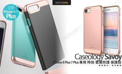 Caseology Savoy iPhone 8 Plus / 7 Plus 專用 雙層防護 保護殼 全新 現貨 含稅