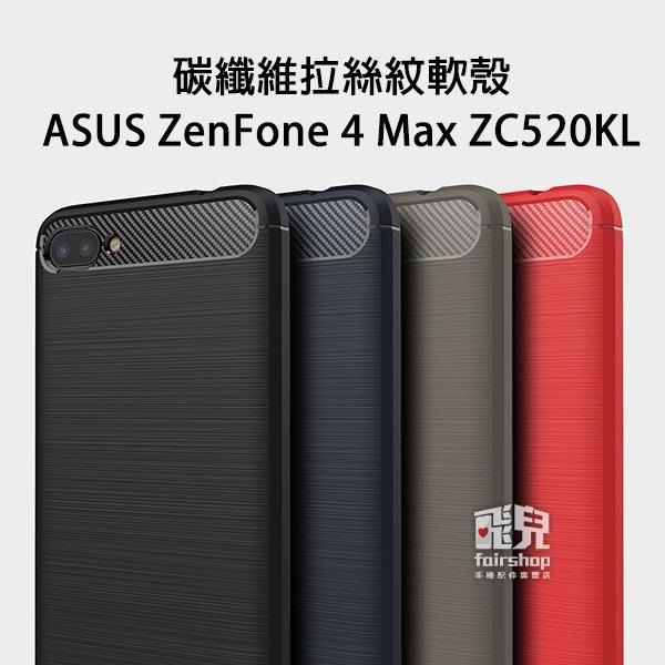 【飛兒】細緻拉絲!ASUS ZenFone 4 Max ZC520KL 碳纖維 拉絲紋 軟殼 保護殼 005