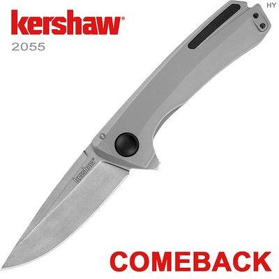 【IUHT】Kershaw COMEBACK 折刀#2055