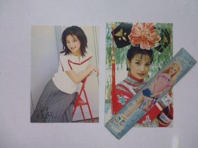 ///李仔堂明星錄*小燕子趙薇彩照卡片.共2張(K363-5)