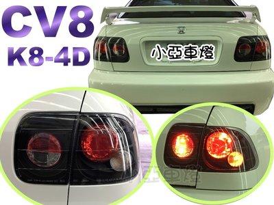 小亞車燈※全新 CIVIC 喜美 K8 96 97 98 年 6代 改款前 4門 JC 96 黑框尾燈 K8尾燈