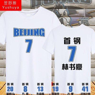 北京首鋼男籃隊服林書豪籃球迷服短袖t恤衫男女半截袖運動球衣服
