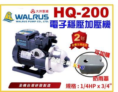 【上豪五金商城】(保固2年)大井 HQ200 1/4HPx 3/4吋 電子穩壓加壓馬達 加壓機 (白鐵葉輪) 靜音型