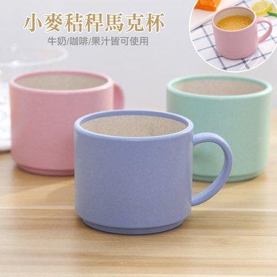小麥秸稈馬克杯 牛奶杯 水杯 咖啡杯