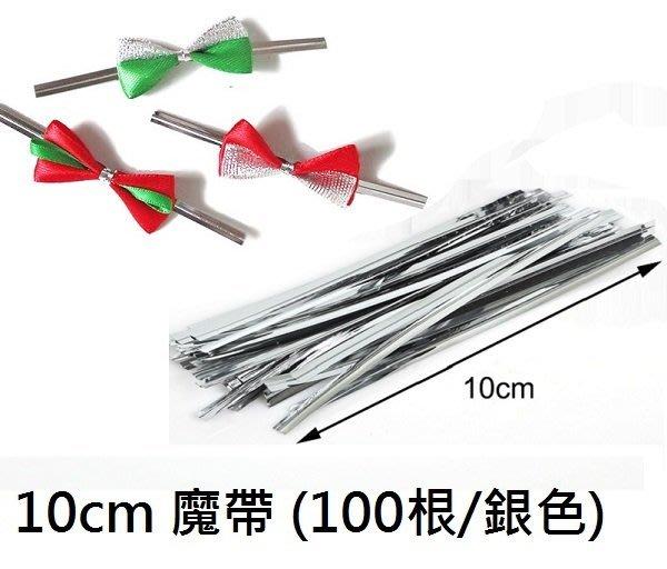 ☆創意特色專賣店☆10cm(銀色) 魔帶 束口帶 綁帶 紮線 包裝用品(零售-100根)