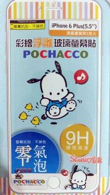 """《東京家族》 """"特價出清"""" 帕恰狗 iPhone 6 plus 5.5吋 彩繪浮雕玻璃螢幕貼保護貼"""