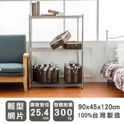 波浪架【UHO】《超強荷重》90×45×120cm 三層電鍍波浪鐵架
