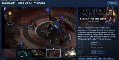 超商繳費 異域鎮魂曲 Torment Tides of Numenera Steam PC 台灣正版序號 免帳密