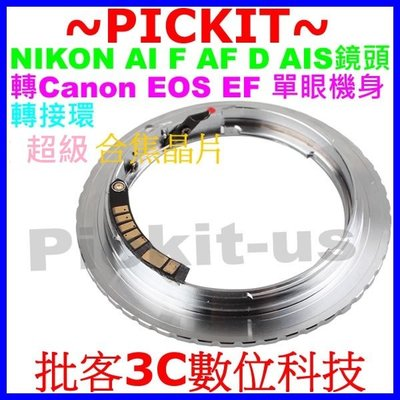 合焦晶片電子式EMF CONFIRM CHIPS NIKON AI F AF鏡頭轉Canon EOS EF單眼機身轉接環