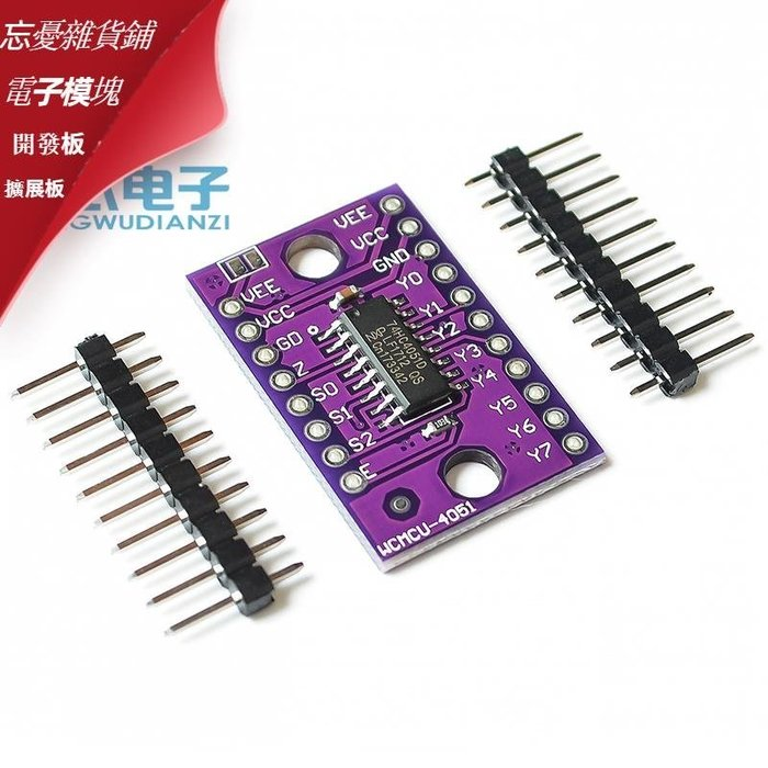 4051 74HC4051 8-Channel-Mux 8通道 模擬多路選擇器 模塊  電子模塊 擴展板 開發板 DIY