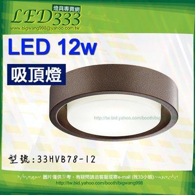 §LED333§(33HVB78-12)LED吸頂燈 浴室陽台 12W 咖啡色 玻璃 磁鐵式方便更換 崁燈