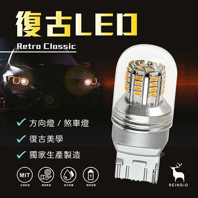 半年保 台灣製 7440 7443 T20 小燈 尾燈 方向燈 日行燈 煞車燈 LED W21W 喜美 SIENTA