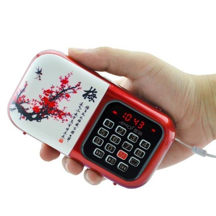 Amoi夏新老人收音機新款便攜式內存歌曲卡念佛機播放器小型可充電老年唱戲機潮劇隨身聽戲曲