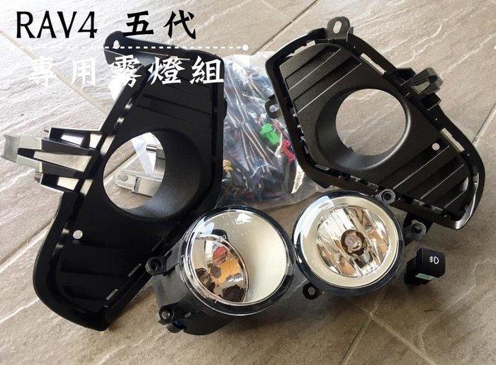 大新竹【阿勇的店】TOYOTA RAV4 5代 專用霧燈直上 非對岸淘寶貨 台製現貨 工資另計